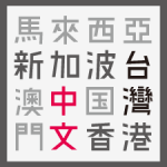広東語・台湾語サイト制作は必要か?中国語圏インバウンド対策のポイント