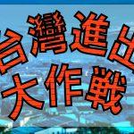 【台湾マーケティング】台湾からのインバウンドを狙え!