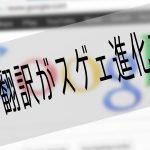 Google が新翻訳システムを発表!人工知能がついにここまできた!