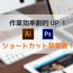 【Adobe公式】プロデザイナー向けイラレ&フォトショチートシートが神すぎる!