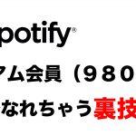 Spotifyのプレミアム会員に「500円」でなれる!たった一つの正攻法