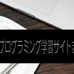 プログラマーがこっそり見てる無料プログラミング学習サイト6選