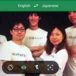 グーグル翻訳のリアルタイムカメラで遊んでみたら案外楽しかった話!
