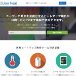 無料ヒートマップ解析ツール「User heat」がサイト改善に役立ちすぎる