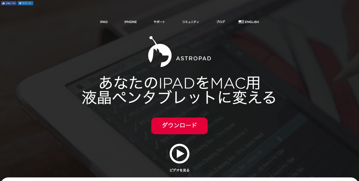FireShot Capture 022  Astropad for iPad I Drawing Tablet App  http astropad com ja