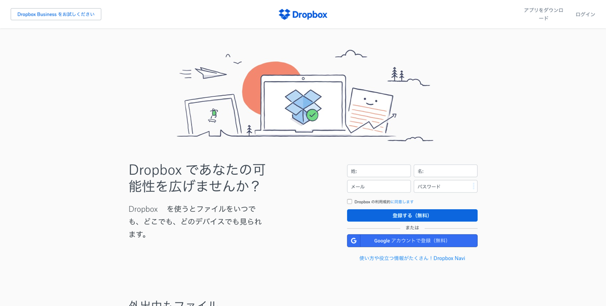 FireShot Capture 024  Dropbox  https www dropbox com ja landing=cntl
