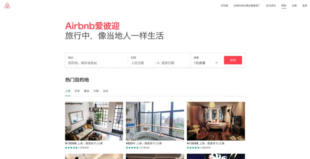 FireShot Capture 037 度假屋 民宿 体验和攻略 Airbnb爱彼迎 https zh airbnb com