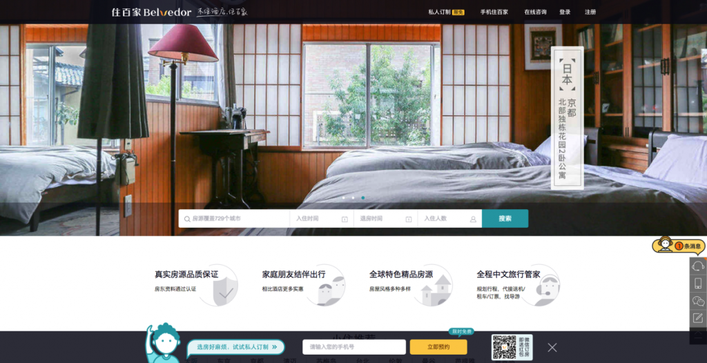 FireShot Capture 043 住百家 国内最大的海外短租公寓 民宿 别墅 家庭旅馆预订网站 http www zhubaijia com