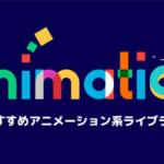 すぐに使えるアニメーション系ライブラリ15選