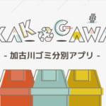 加古川ゴミ分別アプリを作成し公開しました。