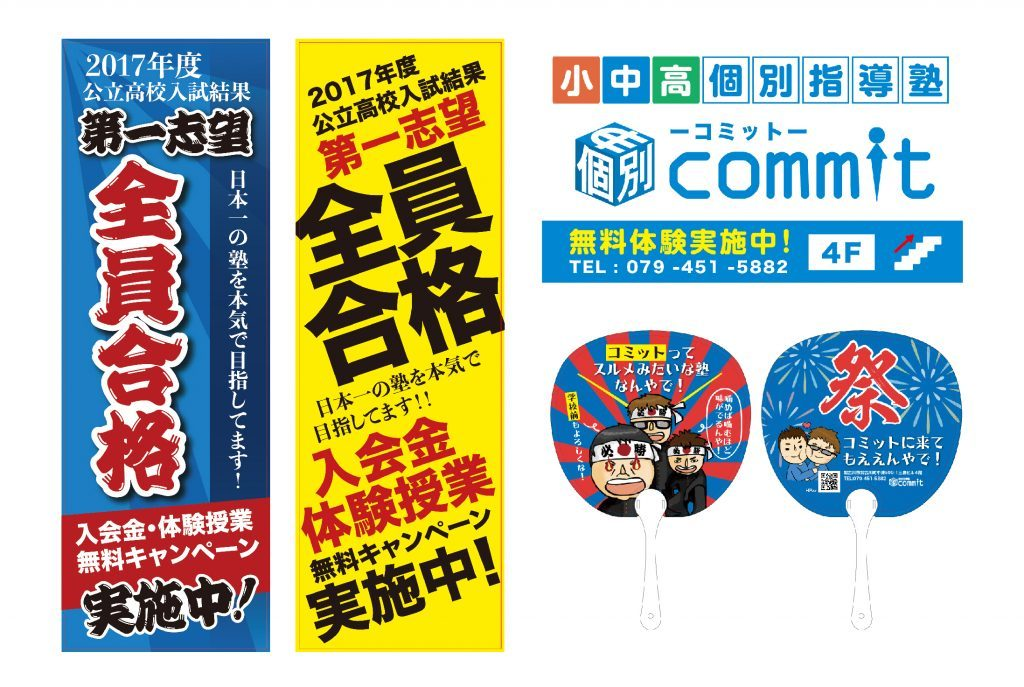 commit-印刷物