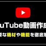 YouTube動画作成に必要な機材や機能を徹底解説
